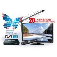 Комплект для просмотра цифрового эфирного телевидения «Экономный»